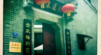 Photo of Tea Room 白果园31号公馆 at Changsha, Hu, China