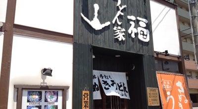 Photo of Food うどん家 山福 at 小倉南区上到津4-1-3, 北九州市, Japan