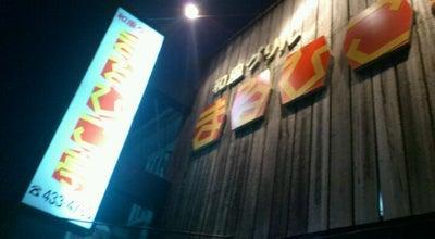Photo of Steakhouse まるひこ亭 at 北甚五兵衛丁4, 和歌山市 640-8291, Japan