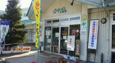 Photo of Spa ゆーぷる木崎湖 at 平10639-1, 大町市 398-0001, Japan