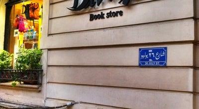 Photo of Bookstore Diwan Bookstore | مكتبة ديوان at 159 26th Of July St, Cairo, Egypt