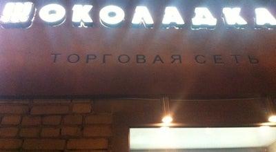 Photo of Candy Store Шоколадка at Морской 10, город Новосибирск, Russia