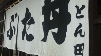 Photo of Japanese Restaurant ぶた丼 とん田 at 東六条南16-3, 帯広市 080-0806, Japan