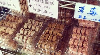 Photo of Chinese Restaurant 振地餅舖 at 宜蘭市中山路三段230號, 宜蘭縣, Taiwan