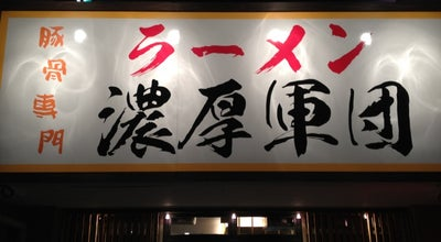 Photo of Food 濃厚軍団 at 山之手10-50, 豊田市 471-0833, Japan