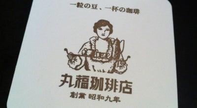Photo of Coffee Shop 丸福珈琲店 羽田空港店 at 羽田空港3-3-2, 大田区 144-0041, Japan