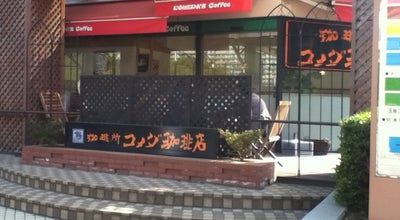 Photo of Cafe コメダ珈琲店 新浦安店 at 入船1-5-1, 浦安市 279-0012, Japan
