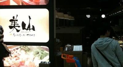Photo of Asian Restaurant しゃぶしゃぶ美山 直方イオンモール店 at 湯野原2-1-1, 直方市, Japan