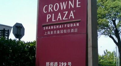 Photo of Event Space Crown Plaza Ballroom at 199 Handan Road, Shanghai, China