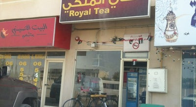Photo of Coffee Shop Royal Tea at Unvesity Road, Sharjah, United Arab Emirates
