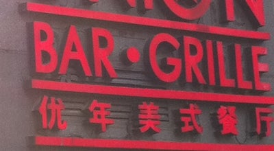 Photo of Bar Union Bar & Grille at 19, Sanlitun Lu, Beijing, Be 100027, China