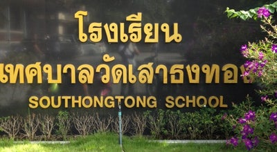 Photo of Historic Site วัดเสาธงทอง at สี่แยกท่าวัง, Thailand