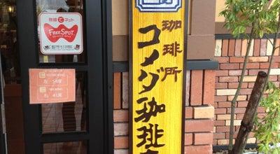 Photo of Cafe コメダ珈琲店 浜松浜北店 at 浜北区本沢合118-3, Hamamatsu 434-0014, Japan