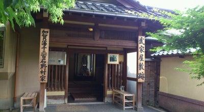 Photo of Historic Site 武家屋敷跡 野村家 at 長町1-3-32, Kanazawa 920-0865, Japan