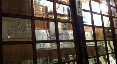 Photo of Food 染太郎 Sometaro at 西浅草2-2-2, Taitō 111-0035, Japan