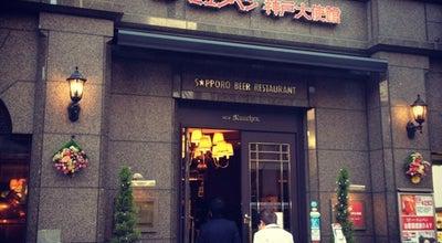 Photo of German Restaurant ニューミュンヘン 神戸大使館 at 中央区三宮町2-5-18, 神戸市中央区 650-0021, Japan
