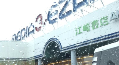 Photo of Bookstore 藤枝 江崎書店 駅南本店 at 高岡1-3-3, Fujieda 426-0062, Japan