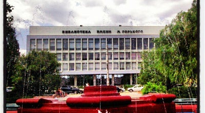 Photo of Library Библиотека им. Горького at Ул. Мира, 15, Волгоград 400066, Russia
