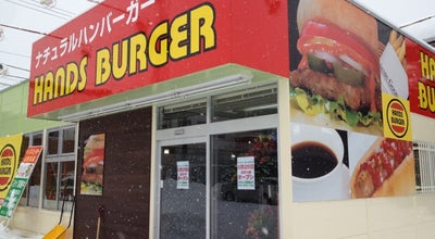 Photo of Burger Joint HANDS BURGER 山形北店 at 馬見ヶ崎1-23-25, 山形市 990-0810, Japan
