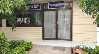 Photo of Library ศูนย์เฉลิมพระเกียรติ72พรรษาฯ at Thailand