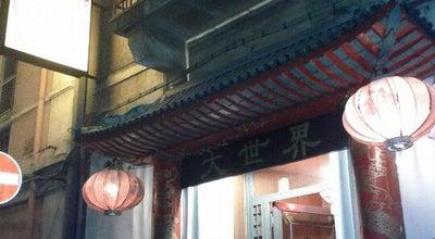 Photo of Chinese Restaurant Il Mondo at Catania, Italy