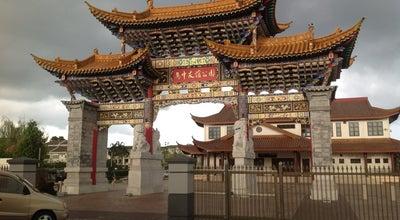 Photo of Park Friendship Park (Taman Sahabat) (馬中公園) at Jalan Song, Kuching 93350, Malaysia