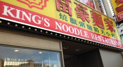 Photo of Chinese Restaurant King's Noodle House 富豪麵家 at 296 Spadina Ave, Toronto, ON M5T 2E7, Canada