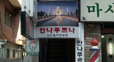 Photo of Indian Restaurant 안나푸르나 / Annapurna at 심곡2동 162-27 2층, 원미구, South Korea