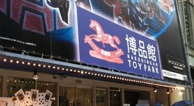 Photo of Toy / Game Store 博品館 TOY PARK 銀座本店 at 銀座8-8-11, 中央区 104-8132, Japan