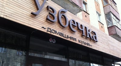 Photo of Middle Eastern Restaurant Узбечка at Перекопская Ул., 4а, Тюмень, Russia