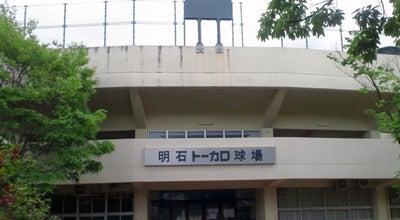 Photo of Baseball Field 明石トーカロ球場 at 明石公園1-27, 明石市 673-0847, Japan