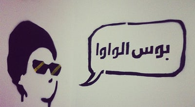 Photo of Cafe Café Graffiti at 11 Al Baouneyya, Amman Jordan, Jordan