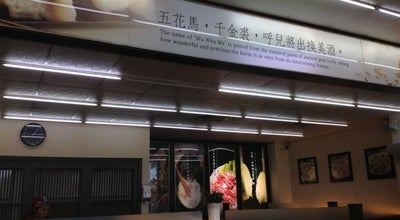 Photo of Dumpling Restaurant 五花馬 水餃館 宜蘭宜興店 at 宜蘭市宜興路 一段25號, 宜蘭市, Taiwan