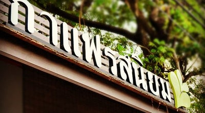 Photo of Coffee Shop กาแฟรสนิยม (Roastniyom) at Siri Mangkalajarn Rd, Mueang Chiang Mai 50200, Thailand