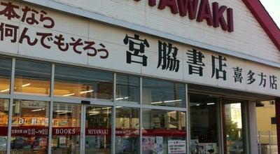 Photo of Bookstore 宮脇書店 喜多方店 at 西四ツ谷180, 喜多方市 966-0086, Japan