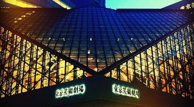 Photo of Theater 東京芸術劇場 (Tokyo Metropolitan Theatre) at 西池袋1-8-1, 豊島区 171-0021, Japan