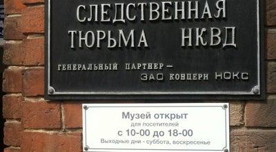 Photo of History Museum Следственная тюрьма НКВД (музей) at Просп. Ленина, 44, Томск 634050, Russia