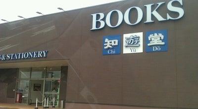 Photo of Bookstore 知遊堂 三条店 at 荒町2丁目25-4, 三条市 955-0083, Japan