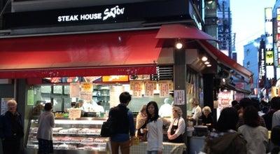 Photo of Butcher ミートショップ さとう 吉祥寺店 at 吉祥寺本町1-1-8, 武蔵野市 180-0004, Japan