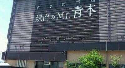 Photo of BBQ Joint 焼肉のMr.青木 at 鶴三緒1117-1, 飯塚市 820-0014, Japan