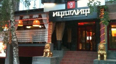 Photo of Asian Restaurant Иероглиф at Социалистический Просп., 109, Барнаул, Russia