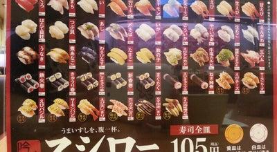 Photo of Sushi Restaurant スシロー 泉佐野鶴原店 at 鶴原1731-3, 泉佐野市, Japan