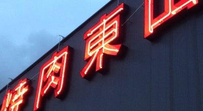 Photo of BBQ Joint 東山食堂 at 大字旧塩尻東山1054-5, 塩尻市 399-0723, Japan