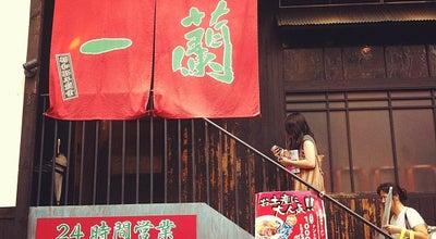 Photo of Food 一蘭 道頓堀店 at 宗右衛門町7-18, 大阪市中央区 542-0084, Japan