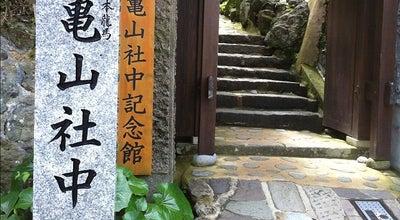 Photo of History Museum 亀山社中記念館 at 伊良林2-7-24, 長崎市 850−0802, Japan