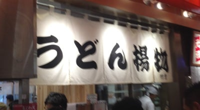 Photo of Food 竹清(ちくせい) アリオ倉敷店 at 寿町12-2, 倉敷市 710-0813, Japan