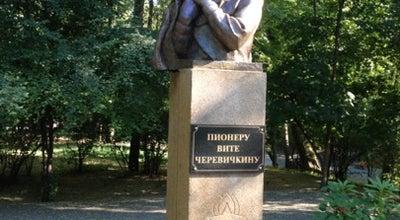Photo of Park Парк им. Вити Черевичкина at Ул. Советская, Ростов-на-Дону, Russia