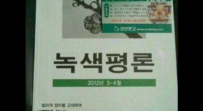 Photo of Bookstore 경인문고 at 원미구 부일로 204, 부천시, South Korea