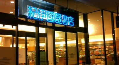 Photo of Bookstore 紀伊國屋書店 ららぽーと横浜店 at 都筑区池辺町4035-1, 横浜市 224-0053, Japan