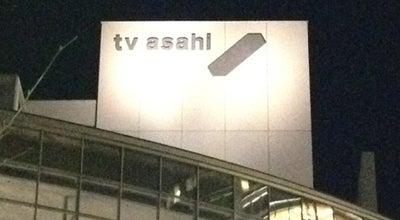 Photo of TV Station テレビ朝日 (TV Asahi) at 六本木6-9-1, 港区 106-8001, Japan